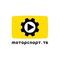 Моторспорт