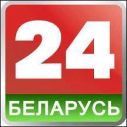 Беларусь 24